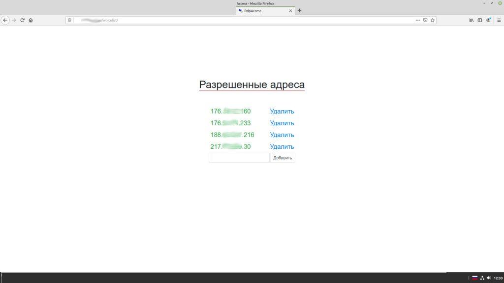 Форма добавление IP адреса в список разрешенных